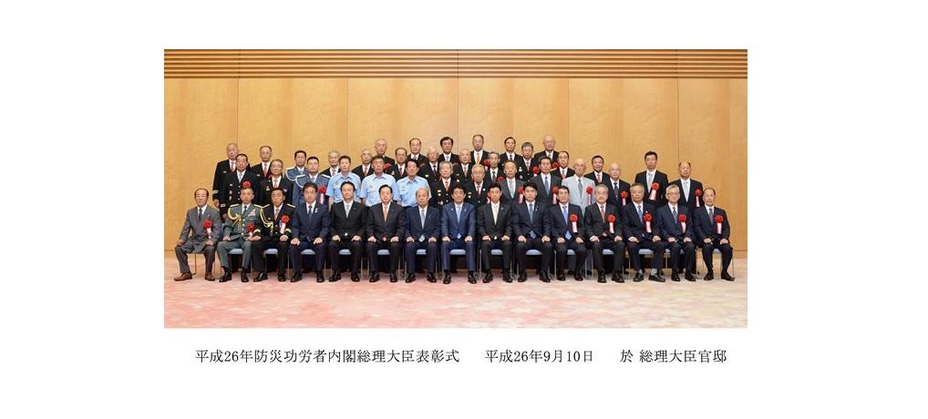 平成26年防災功労者内閣総理大臣表彰受賞