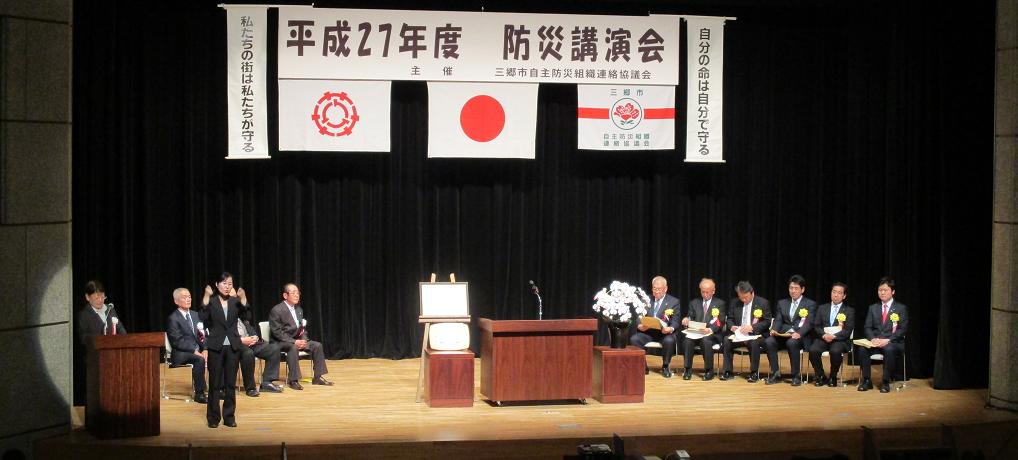 平成27年度防災講演会