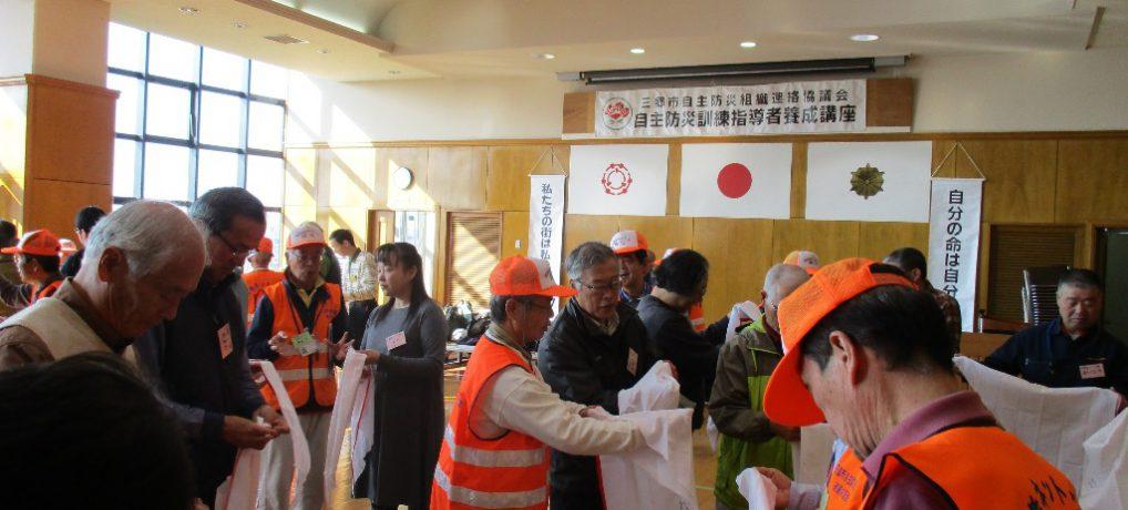 三郷市自主防災組織訓練指導者養成講座